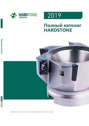 Инструмент HARDSTONE